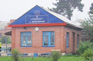 Крушение на станции Минино